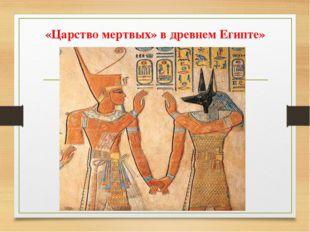«Царство мертвых» в древнем Египте»