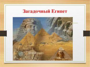 Загадочный Египет