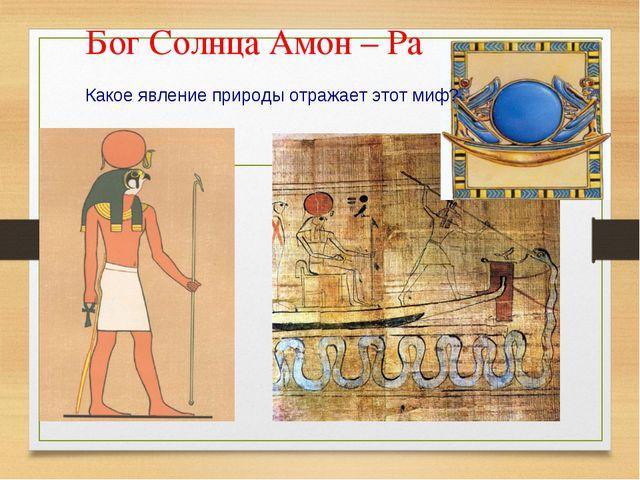 Бог Солнца Амон – Ра Какое явление природы отражает этот миф?