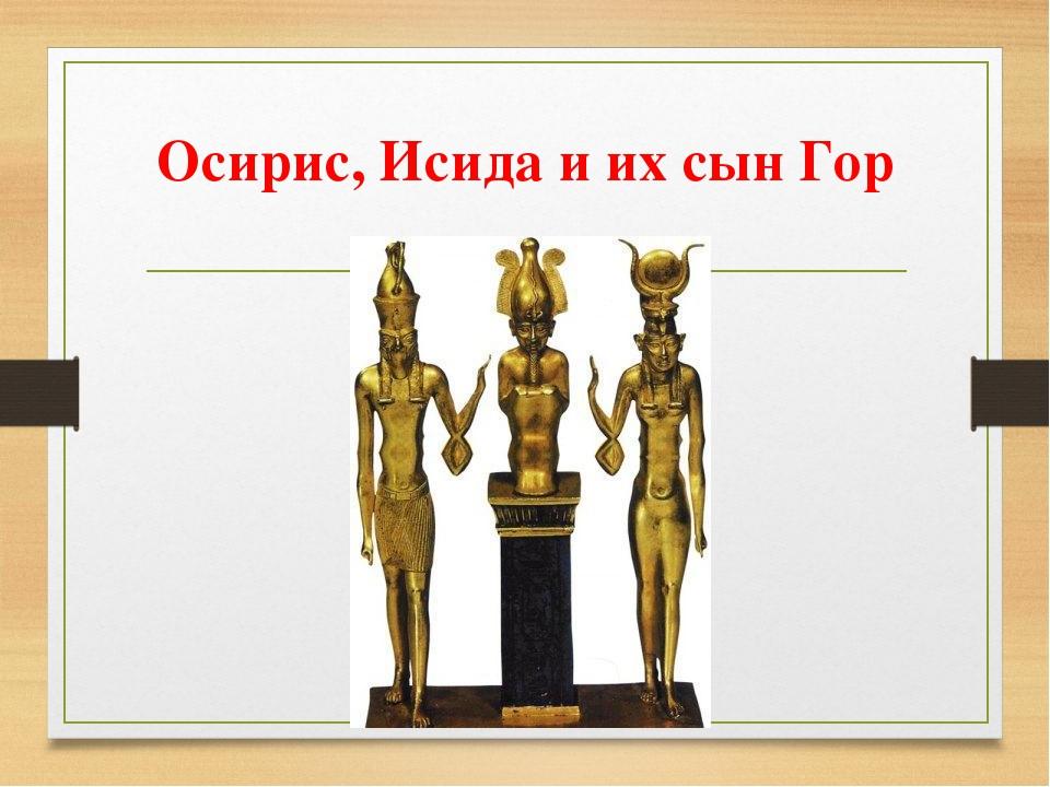 Осирис, Исида и их сын Гор