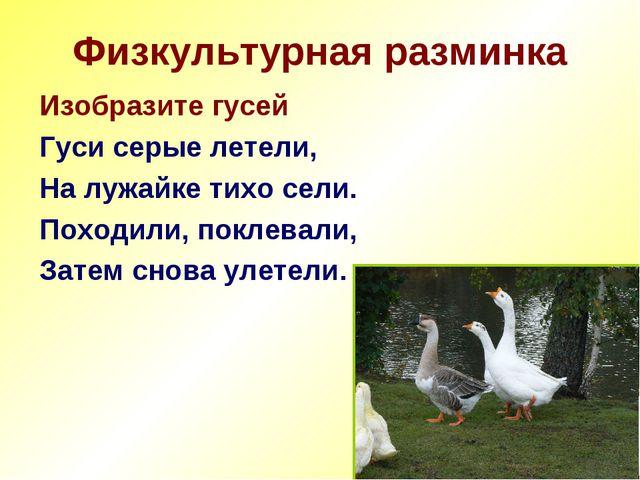 Физкультурная разминка Изобразите гусей Гуси серые летели, На лужайке тихо се...