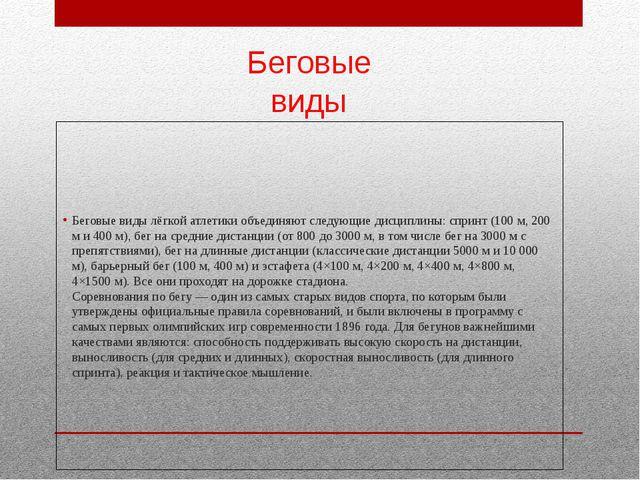Беговые виды лёгкой атлетики объединяют следующие дисциплины: спринт (100 м,...