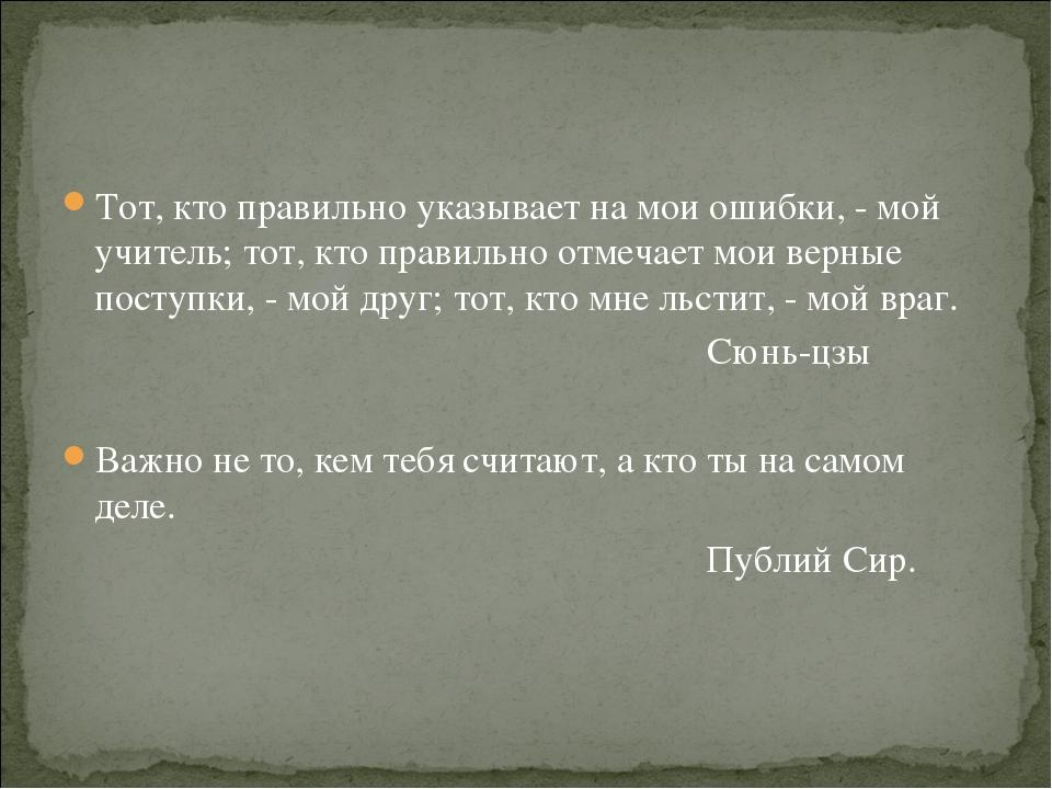 Тот, кто правильно указывает на мои ошибки, - мой учитель; тот, кто правильно...