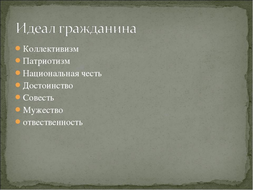 Коллективизм Патриотизм Национальная честь Достоинство Совесть Мужество отвес...