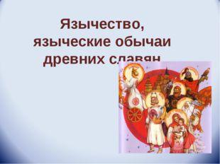 Язычество, языческие обычаи древних славян