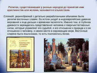 Религия, существовавшая у разных народов до принятия ими христианства или ис
