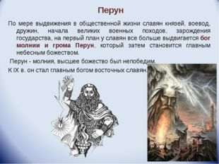 Перун По мере выдвижения в общественной жизни славян князей, воевод, дружин,