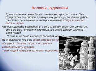 Для поклонения своим богам славяне не строили храмов. Они совершали свои обр