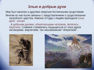 Злые и добрые духи Мир был населен и другими сверхъестественными существами.
