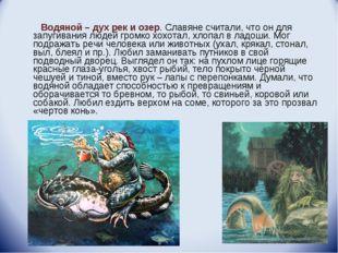 Водяной – дух рек и озер. Славяне считали, что он для запугивания людей гром