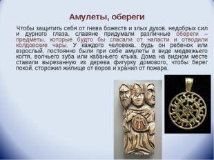 Амулеты, обереги Чтобы защитить себя от гнева божеств и злых духов, недобрых