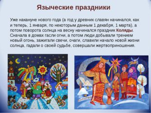 Языческие праздники Уже накануне нового года (а год у древних славян начиналс