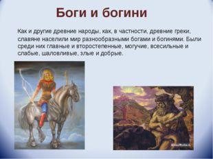 Боги и богини Как и другие древние народы, как, в частности, древние греки, с