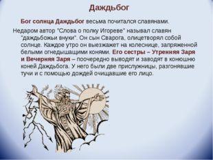 """Бог солнца Даждьбог весьма почитался славянами. Недаром автор """"Слова о полку"""