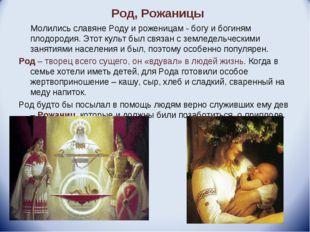 Молились славяне Роду и роженицам - богу и богиням плодородия. Этот культ бы