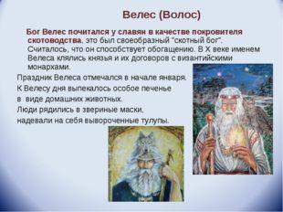Бог Велес почитался у славян в качестве покровителя скотоводства, это был св