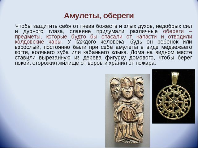 Амулеты, обереги Чтобы защитить себя от гнева божеств и злых духов, недобрых...