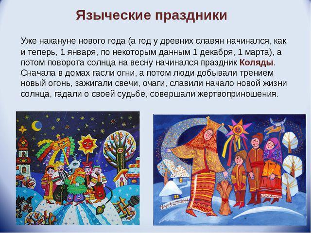 Языческие праздники Уже накануне нового года (а год у древних славян начиналс...