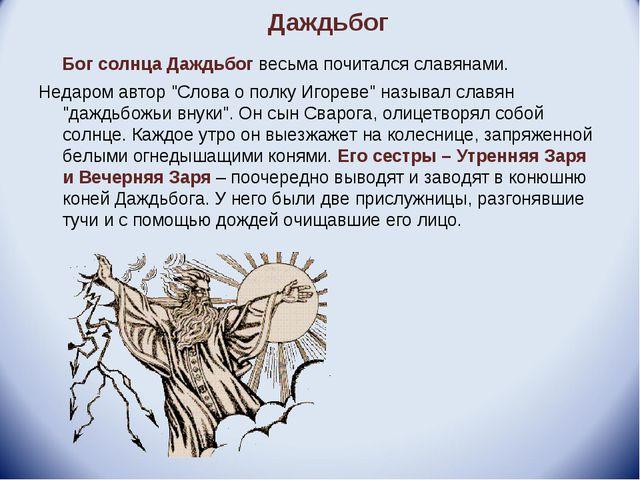 """Бог солнца Даждьбог весьма почитался славянами. Недаром автор """"Слова о полку..."""