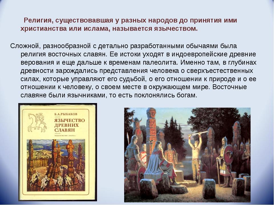 Религия, существовавшая у разных народов до принятия ими христианства или ис...