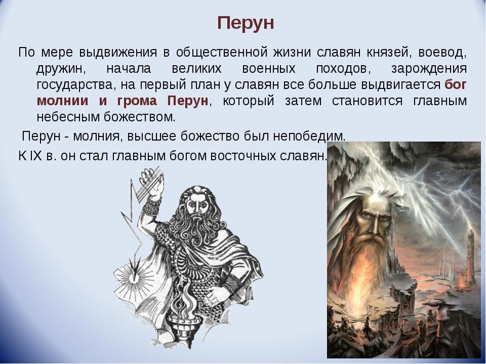 Перун По мере выдвижения в общественной жизни славян князей, воевод, дружин,...