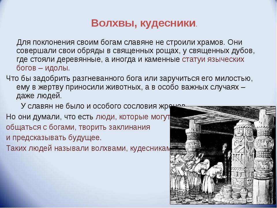 Для поклонения своим богам славяне не строили храмов. Они совершали свои обр...