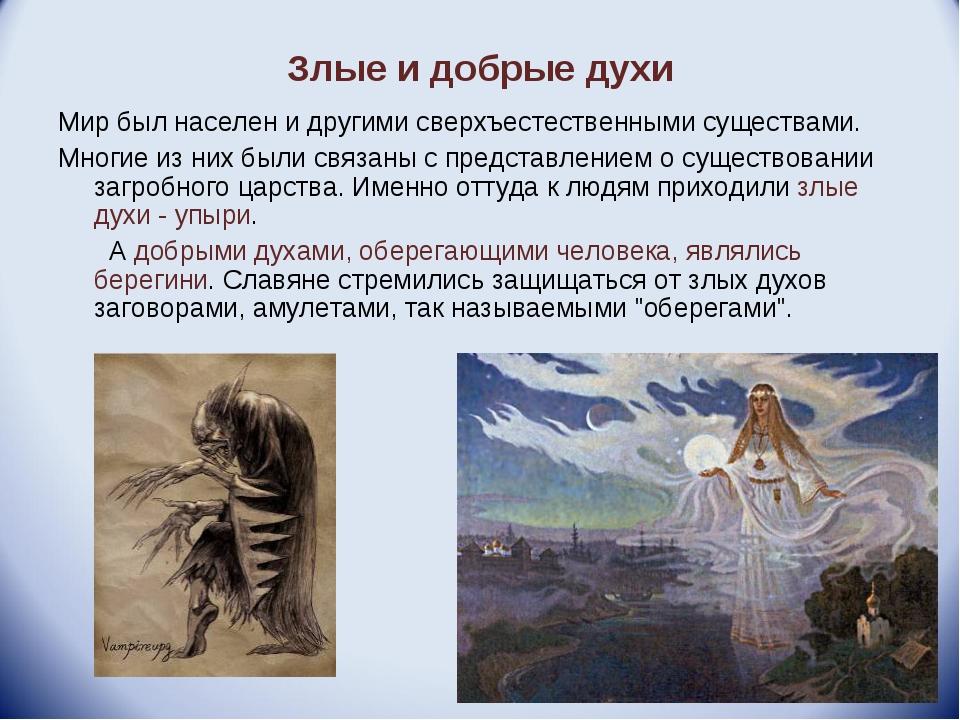 Злые и добрые духи Мир был населен и другими сверхъестественными существами....