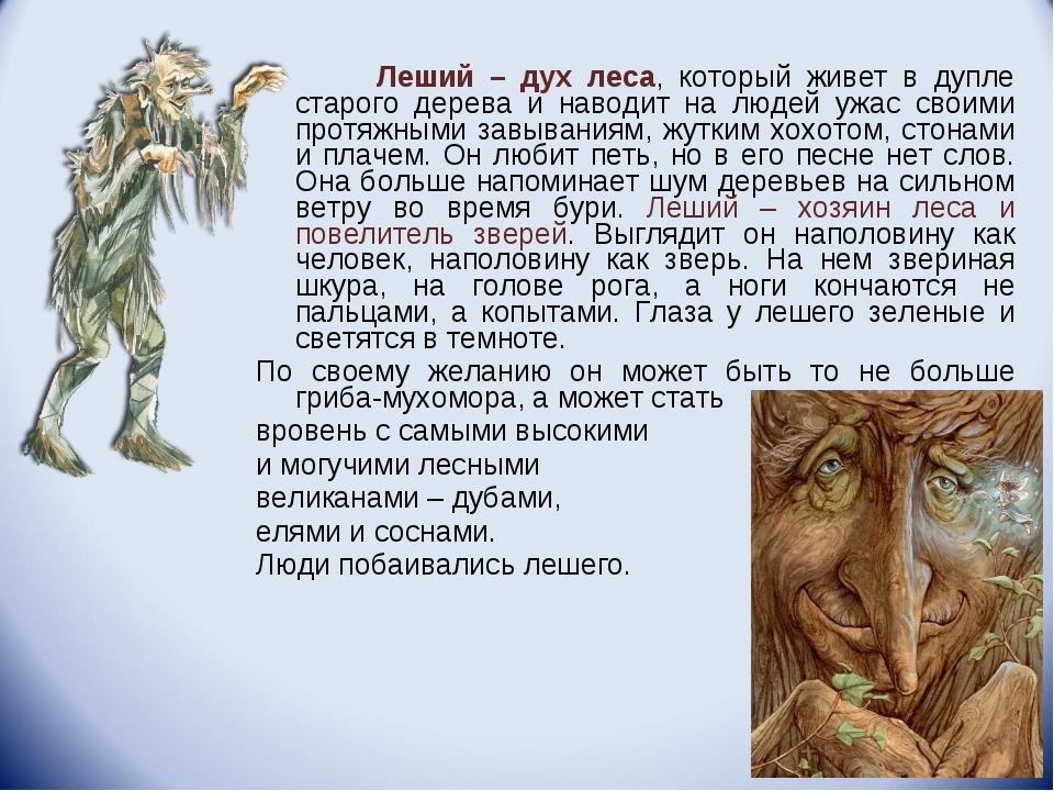 Леший – дух леса, который живет в дупле старого дерева и наводит на людей уж...