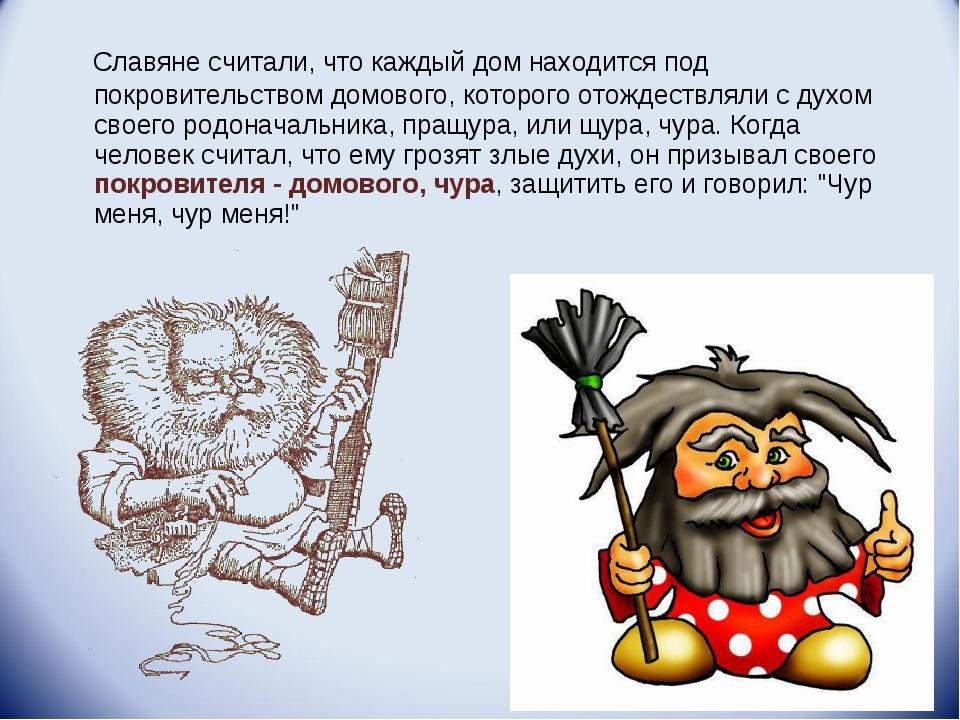 Славяне считали, что каждый дом находится под покровительством домового, кот...