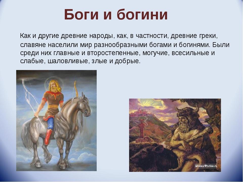 Боги и богини Как и другие древние народы, как, в частности, древние греки, с...
