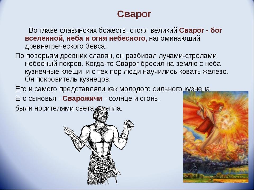 Во главе славянских божеств, стоял великий Сварог - бог вселенной, неба и ог...