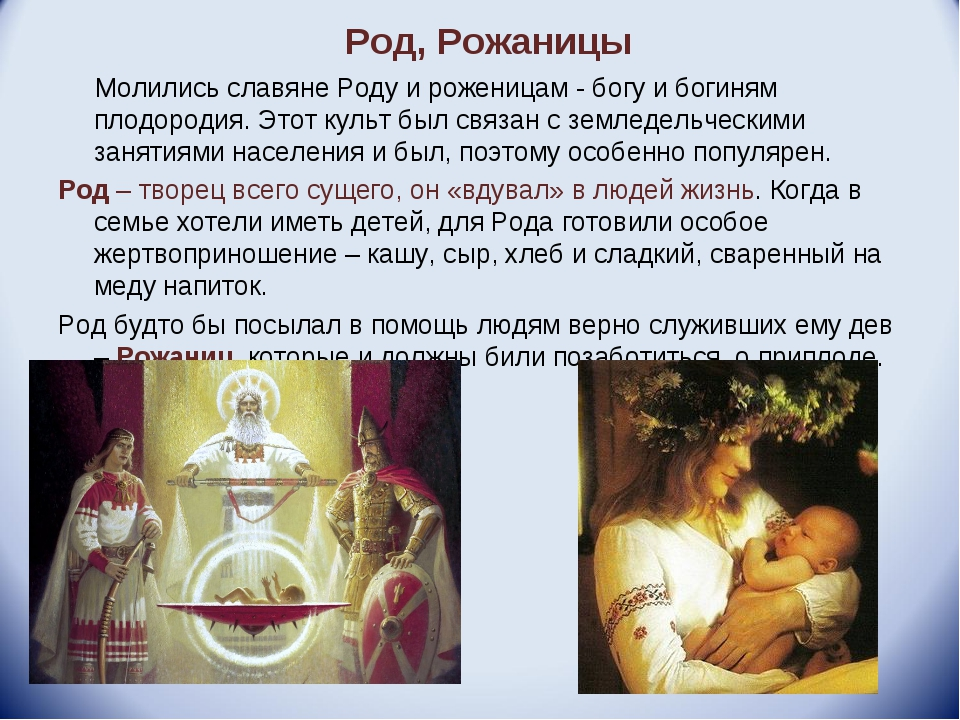 Молились славяне Роду и роженицам - богу и богиням плодородия. Этот культ бы...