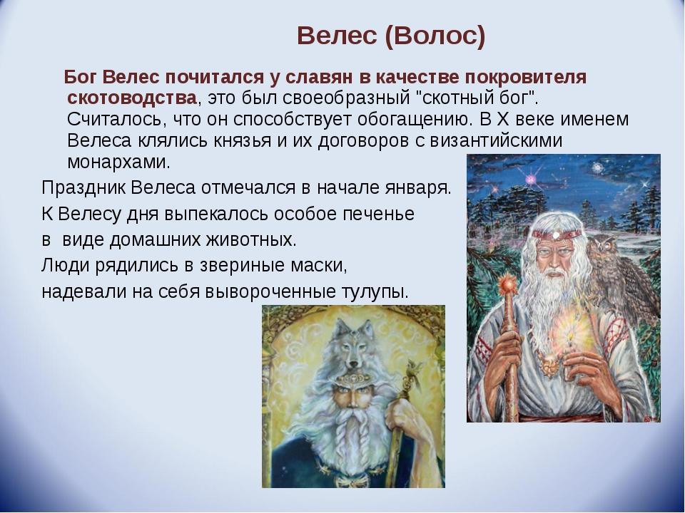 Бог Велес почитался у славян в качестве покровителя скотоводства, это был св...