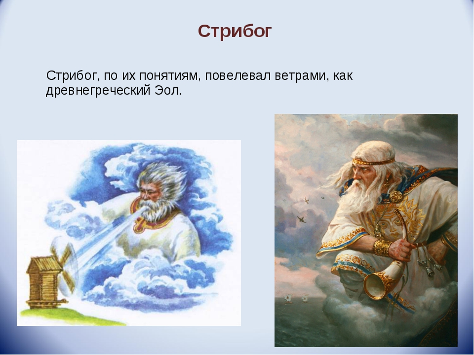Стрибог, по их понятиям, повелевал ветрами, как древнегреческий Эол. Стрибог