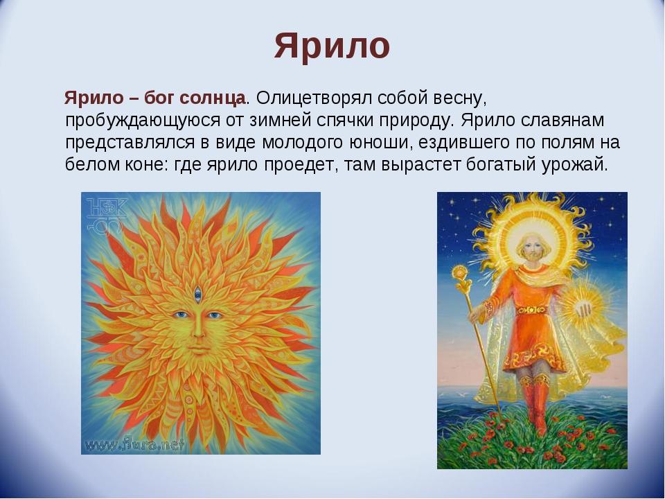 Ярило Ярило – бог солнца. Олицетворял собой весну, пробуждающуюся от зимней с...