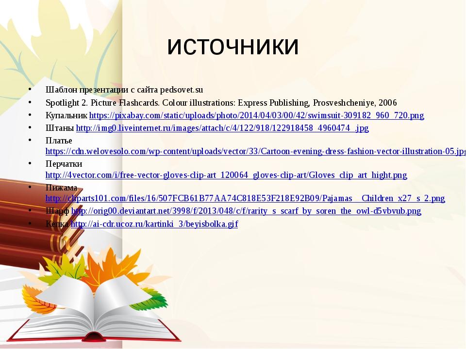 источники Шаблон презентации с сайта pedsovet.su Spotlight 2. Picture Flashca...