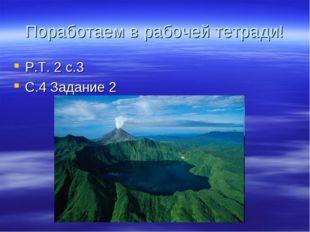 Поработаем в рабочей тетради! Р.Т. 2 с.3 С.4 Задание 2