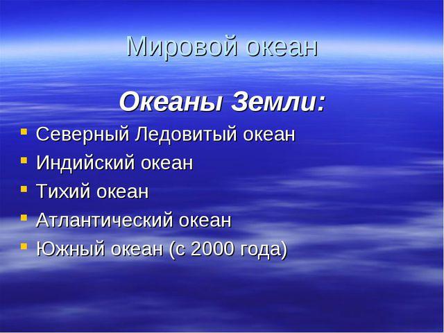 Мировой океан Океаны Земли: Северный Ледовитый океан Индийский океан Тихий ок...