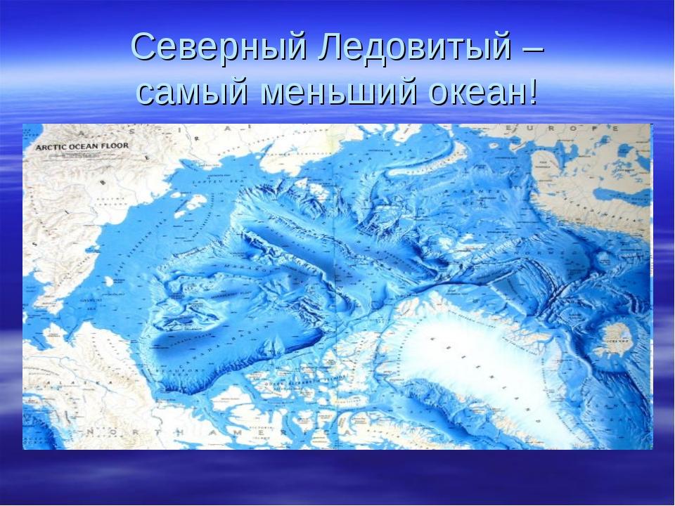 Северный Ледовитый – самый меньший океан!