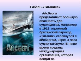 Гибель «Титаника» Айсберги представляют большую опасность для судоходства. Н