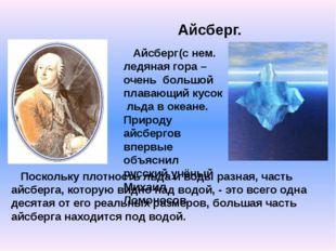 Айсберг. Айсберг(с нем. ледяная гора – очень большой плавающий кусок льда в