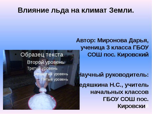 Влияние льда на климат Земли. Автор: Миронова Дарья, ученица 3 класса ГБОУ СО...