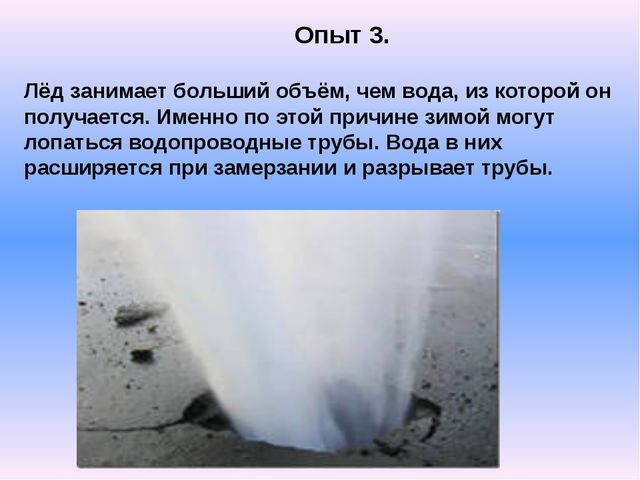 Опыт 3. Лёд занимает больший объём, чем вода, из которой он получается. Имен...