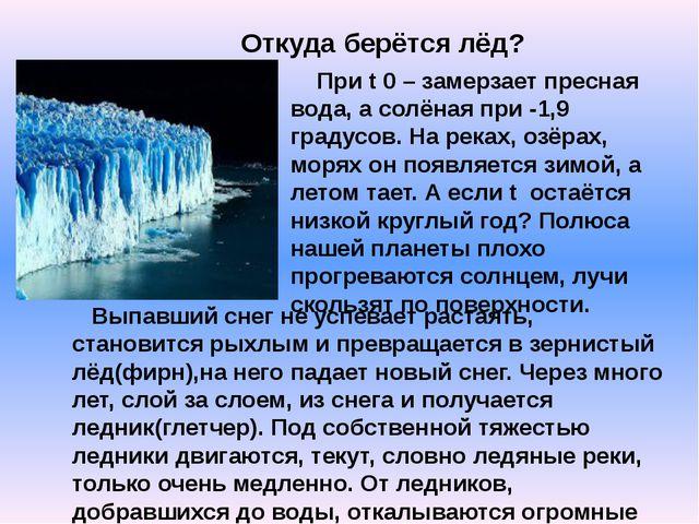 Откуда берётся лёд? При t 0 – замерзает пресная вода, а солёная при -1,9 гра...