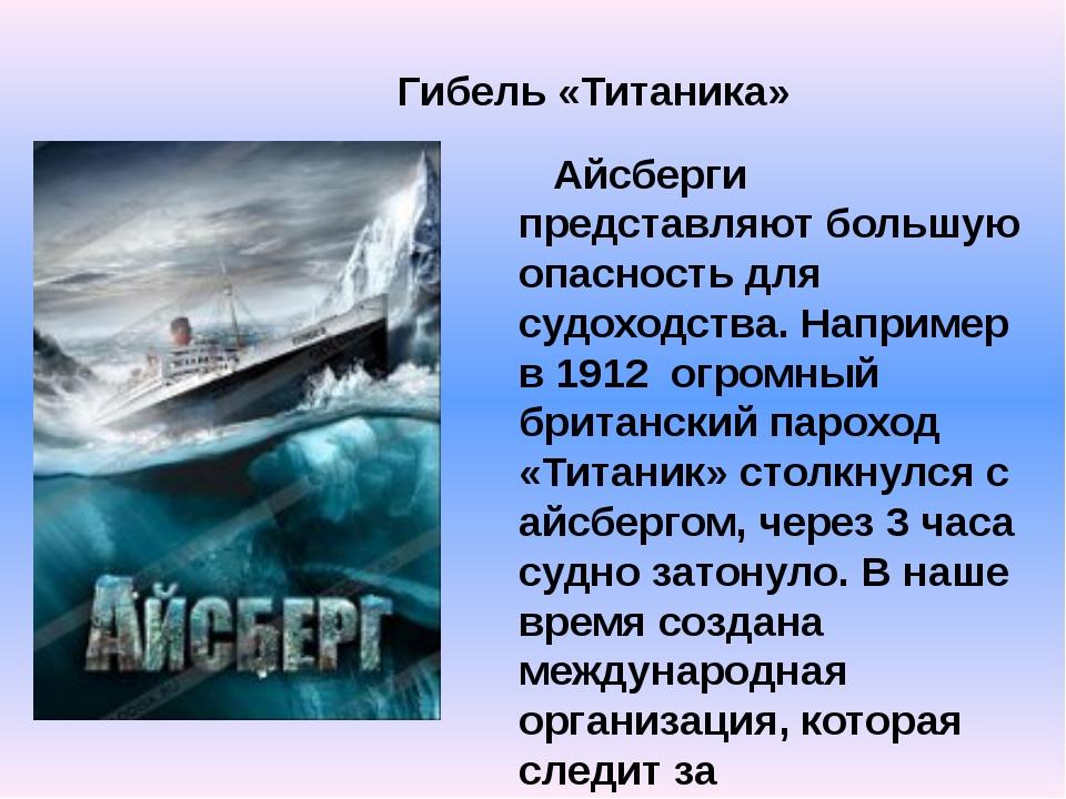 Гибель «Титаника» Айсберги представляют большую опасность для судоходства. Н...