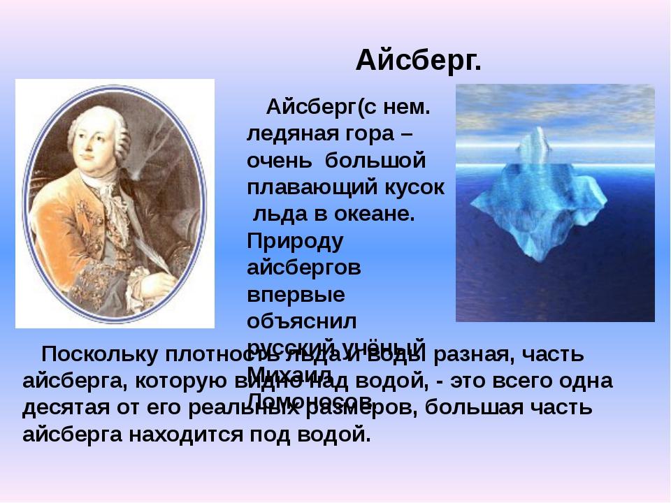 Айсберг. Айсберг(с нем. ледяная гора – очень большой плавающий кусок льда в...