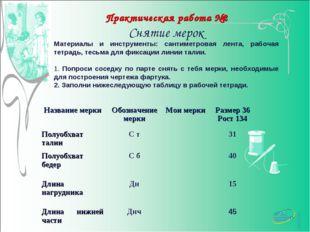 Практическая работа №2 Снятие мерок Материалы и инструменты: сантиметровая ле
