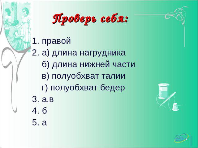 Проверь себя: 1. правой 2. а) длина нагрудника  б) длина нижней части...