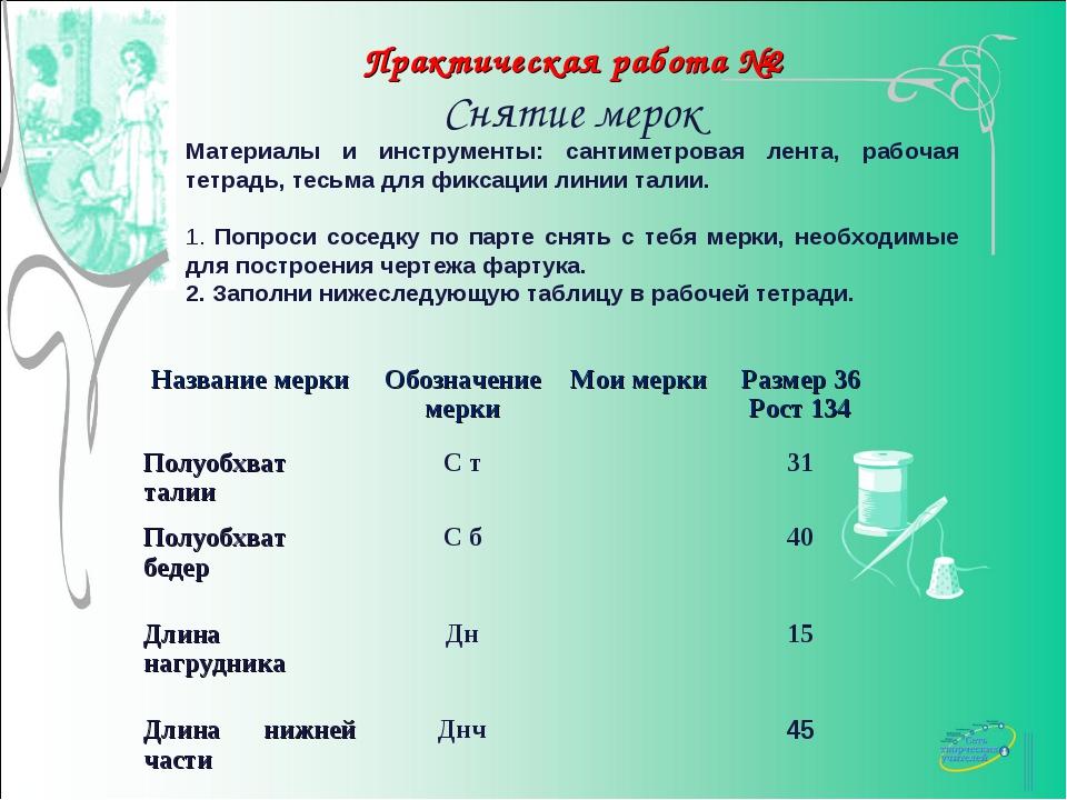 Практическая работа №2 Снятие мерок Материалы и инструменты: сантиметровая ле...