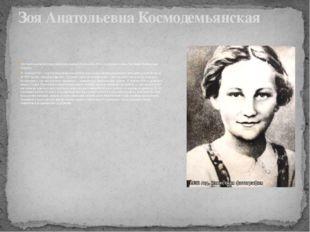 Зоя Анатольевна Космодемьянская родилась 8 сентября 1923 г. в деревне Осино-Г